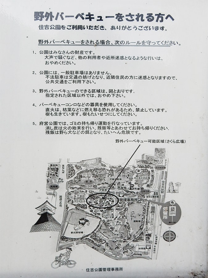 住吉公園 (19)