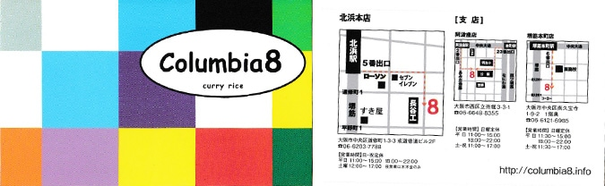 コロンビア8