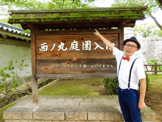 大阪城西の丸庭園 (1)