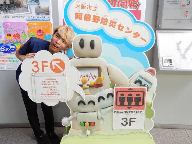 阿倍野防災センター (3)