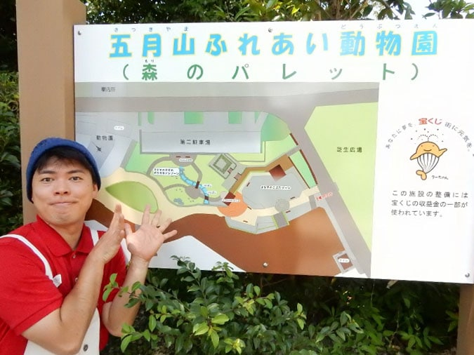 五月山動物園 (1)