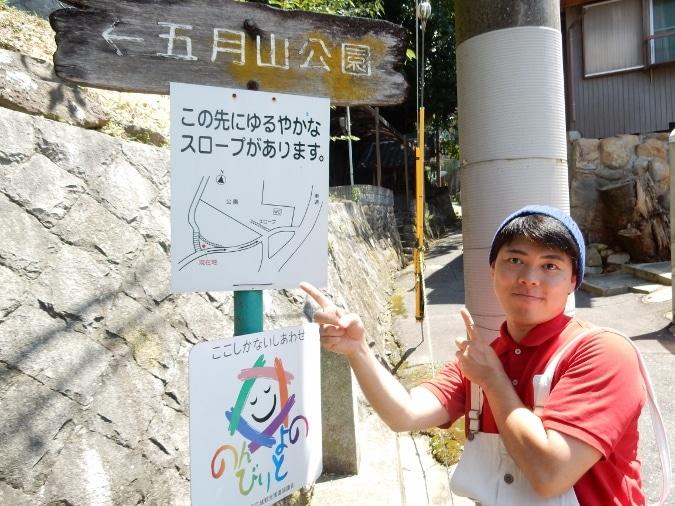 五月山公園 (1)