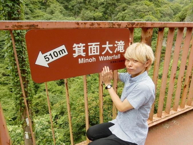 箕面の滝 (13)