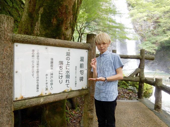 箕面の滝 (20)