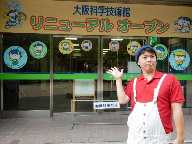 大阪科学技術館 (3)