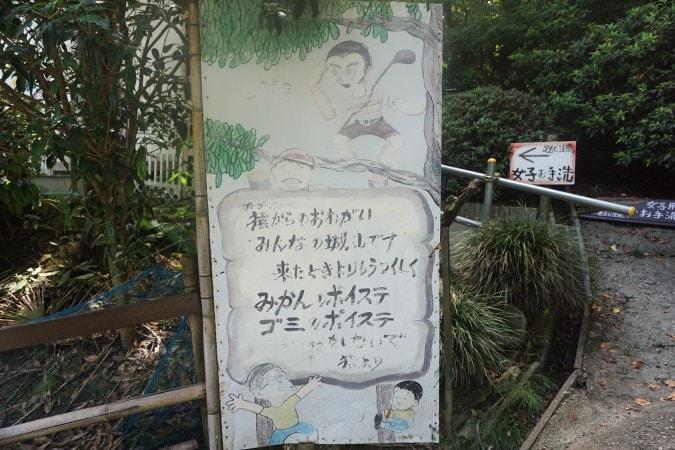 城山オレンヂ園