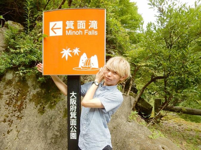 箕面の滝 (10)
