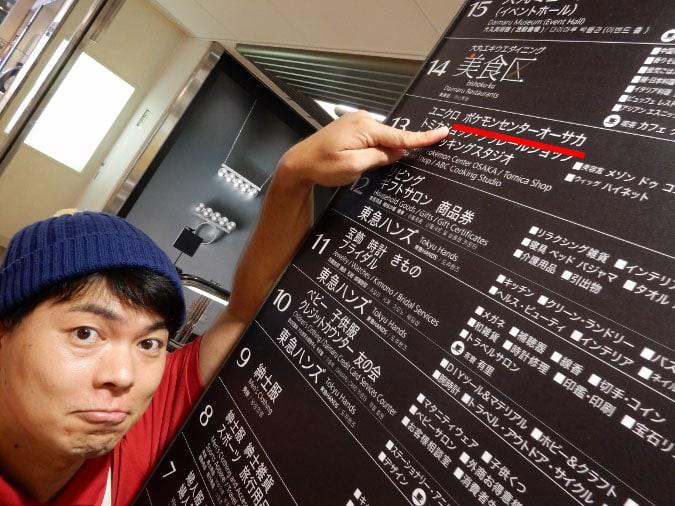 ポケモンセンター  大阪 (4)