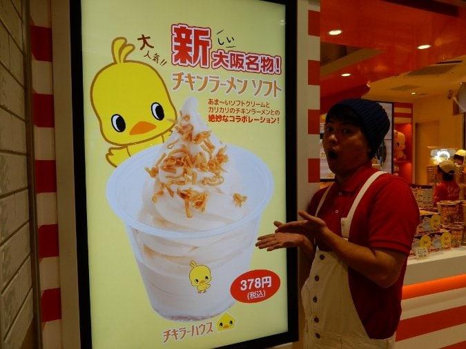 新大阪駅構内に登場!チキラーハウス限定のチキンラーメンソフトが絶品!