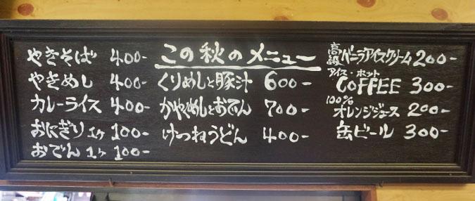 城山オレンヂ園 (40)