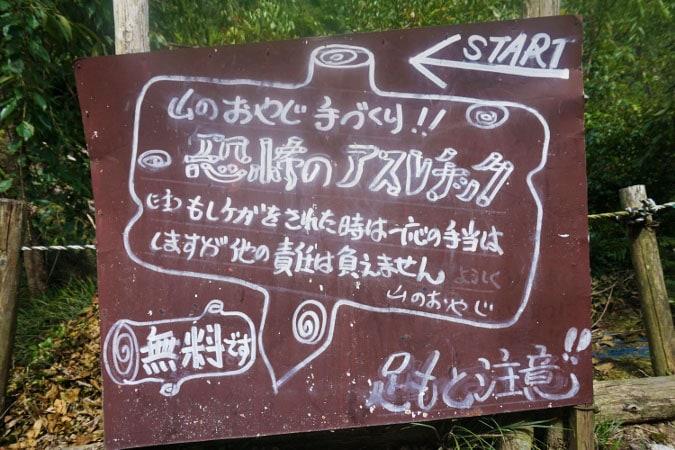 城山オレンヂ園 (14)