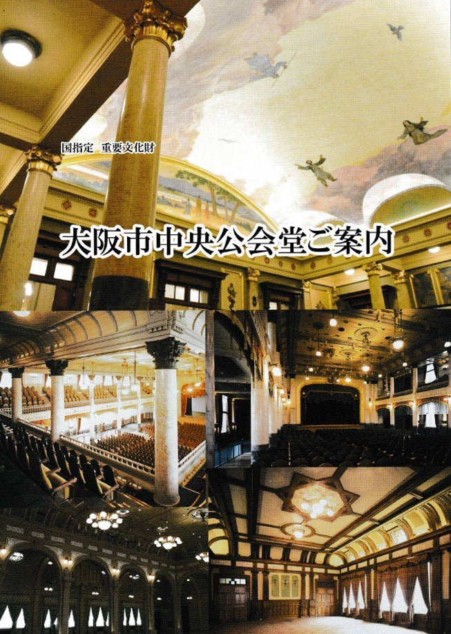 大阪市中央公会堂 (1)