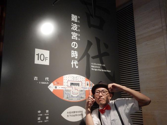 大阪歴史博物館 (16)