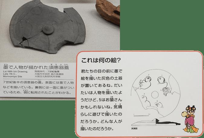 大阪歴史博物館 (1)