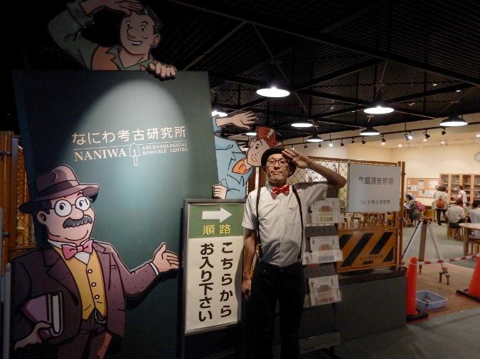 大阪歴史博物館 (86)