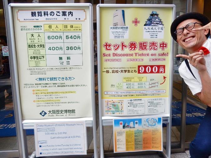 大阪歴史博物館 (5)