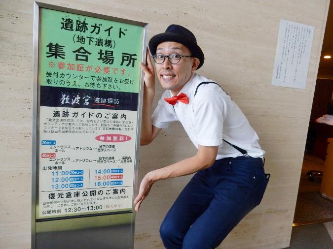 大阪歴史博物館 (93)