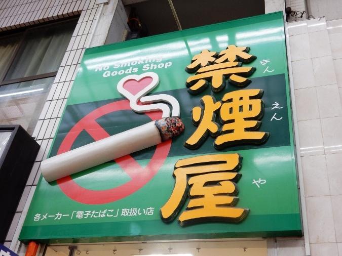 天神橋筋商店街 (69)
