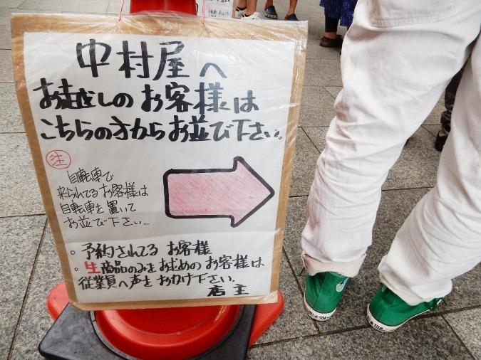 中村屋 コロッケ (2)