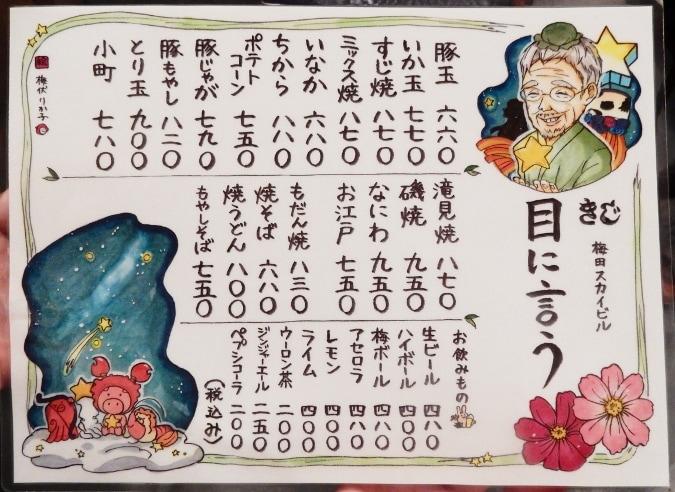 梅田スカイビル レストラン (8)