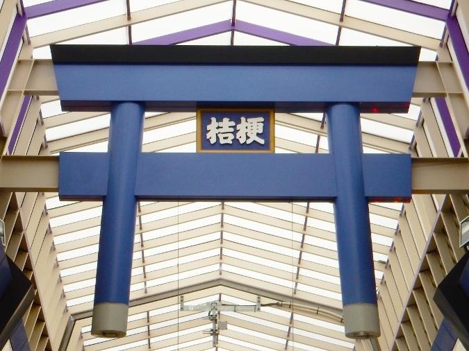 天神橋筋商店街 (20)