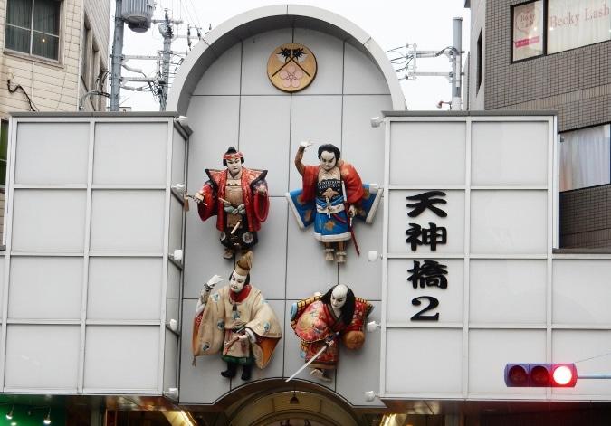 天神橋筋商店街 (72)