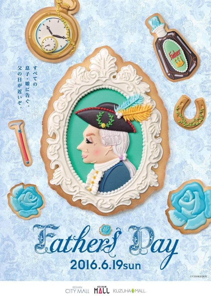 京阪 父の日 プレゼント