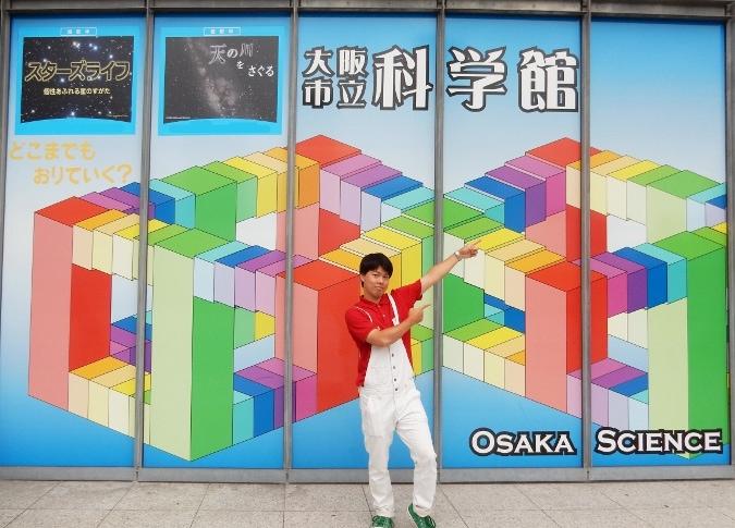 大阪市立科学館 (108)