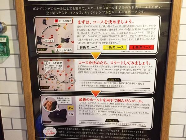 ジャンカラ 阪急東中通店 ボルタリング部屋 (8)