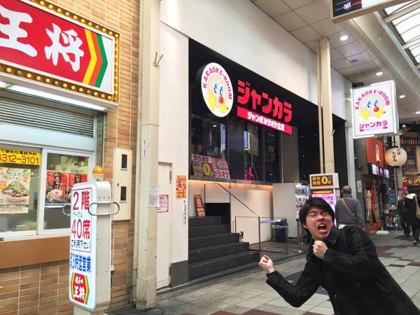 ジャンカラ 阪急東通り本店