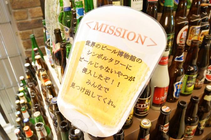 せかいのビール博物館 追加 (43)