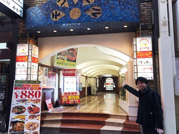 ジャンカラ 阪急東通3号店