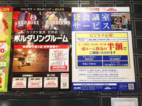 ジャンカラ 阪急東中通店 ボルタリング部屋 (1)