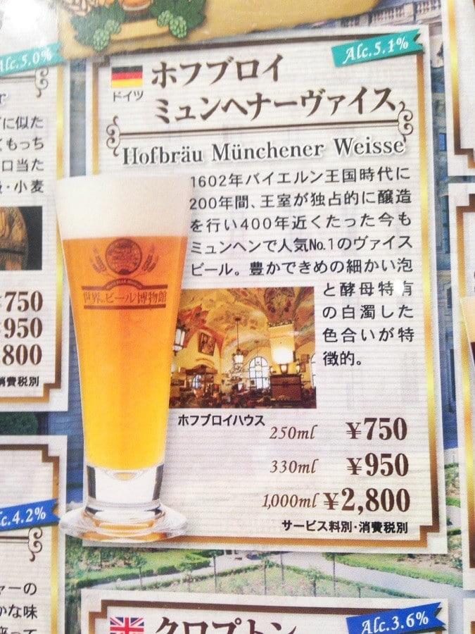 世界のビール博覧会 (19)