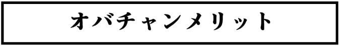 にゃっさん原稿②