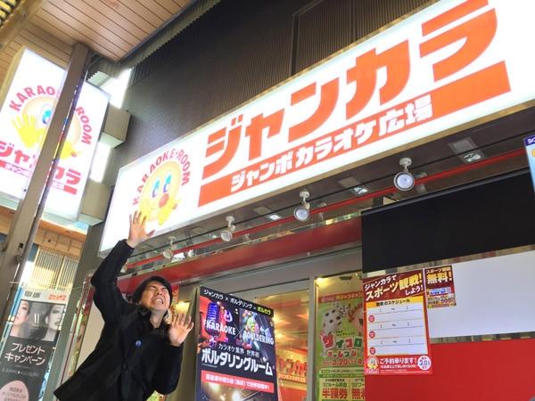 ジャンカラ 阪急東中通店 ボルタリング