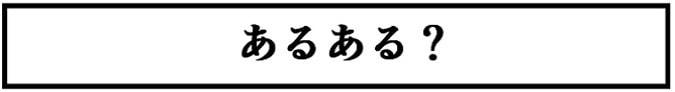 にゃっさん 2話3-2タイトル