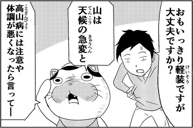にゃっさん⑤-6