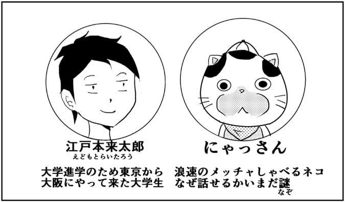 にゃっさん 4話自己紹介