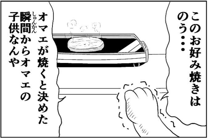 にゃっさん 2話5-1 ③