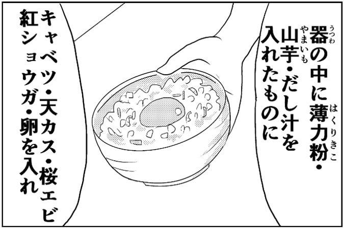 にゃっさん 2話3-2 ①