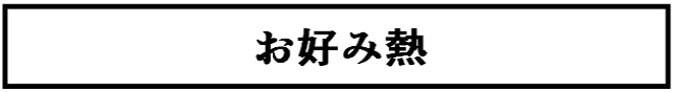 にゃっさん 2話5-1タイトル