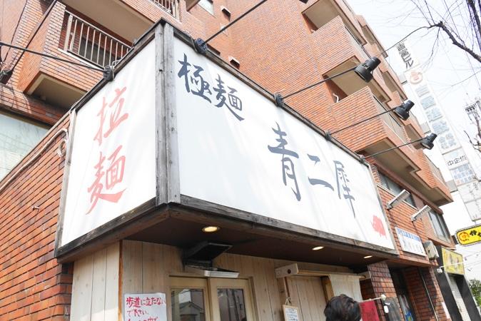 柳瀬蓉 青二犀 (3)
