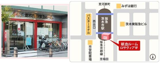 阪急茨木市駅献血ルーム
