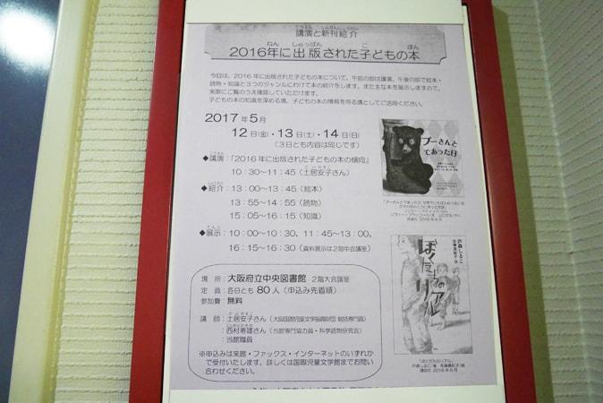 府立中央図書館 (34)