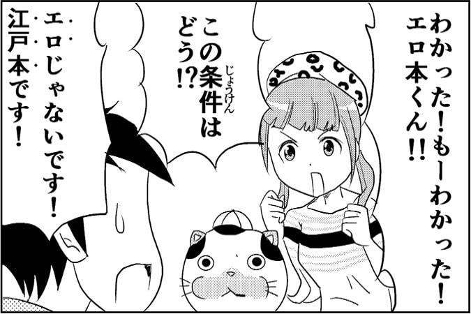 にゃっさん 7-10