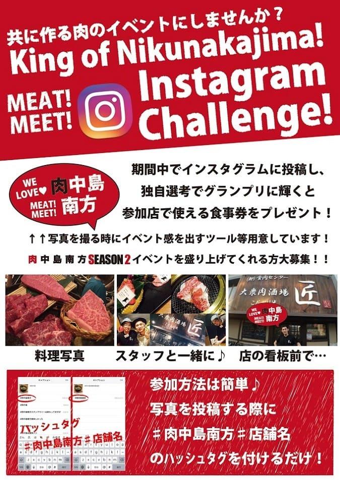 肉中島南方S2_instagram_challenge