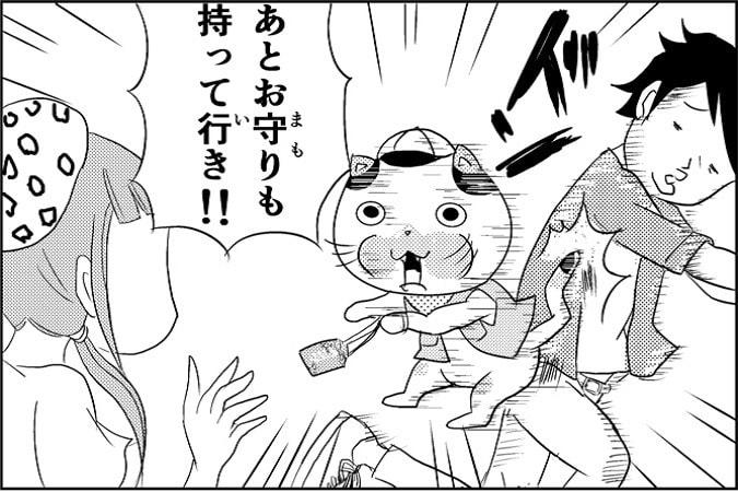にゃっさん 9-13