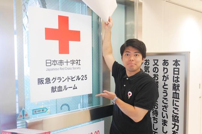 阪急グランド 献血 (1)