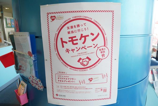阪急グランド 献血 (20)